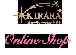 市川市行徳のエステサロンKIRARAのオンラインショップ