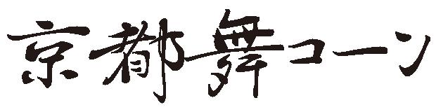 京都舞コーン 公式ショップ | ロックファーム京都
