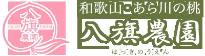 株式会社八旗農園