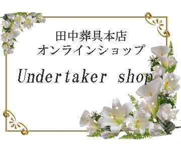 田中葬具本店ネットショップ
