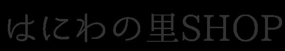 haniwanosatoSHOP