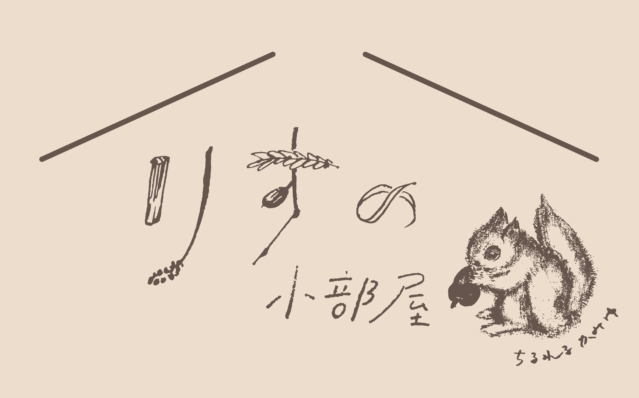 【りすの小部屋】