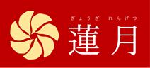 手作り餃子の店 蓮月(通販サイト)