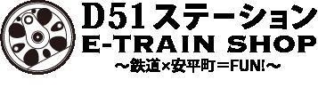 D51ステーション e-TRAIN SHOP