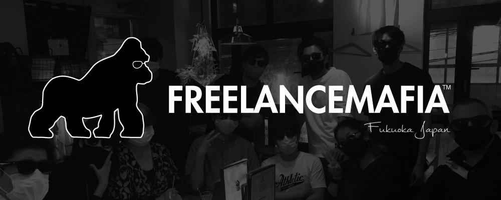 FREELANCEMAFIA | オンラインショップ