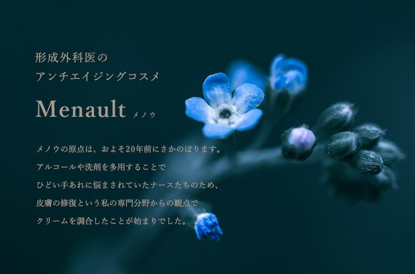 アンチエイジングのドクターコスメ - menault(メノウ)