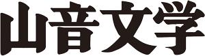 さんおん文学 Webショップ | 古き良き北海道の山音文学会のオンライン書店