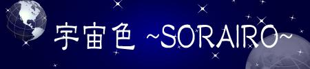 宇宙色〜 SORAIRO〜