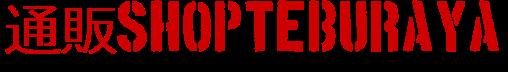 通販SHOPTEBURAYA TEL080-3966-3717