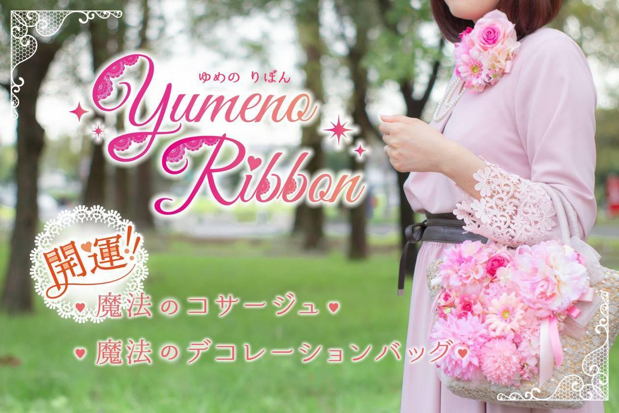 Yumeno Ribbon