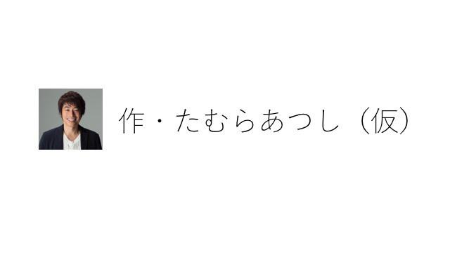 作・たむらあつし(仮)