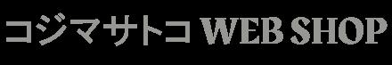 コジマサトコ WEB SHOP