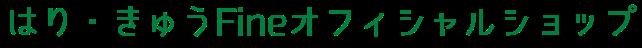 はり・きゅうFine公式オンラインショップ