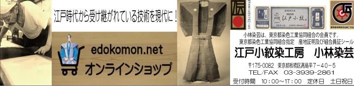 江戸小紋染工房