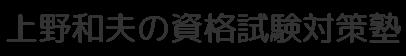 上野和夫の資格試験対策塾
