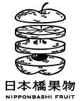 日本橋果物