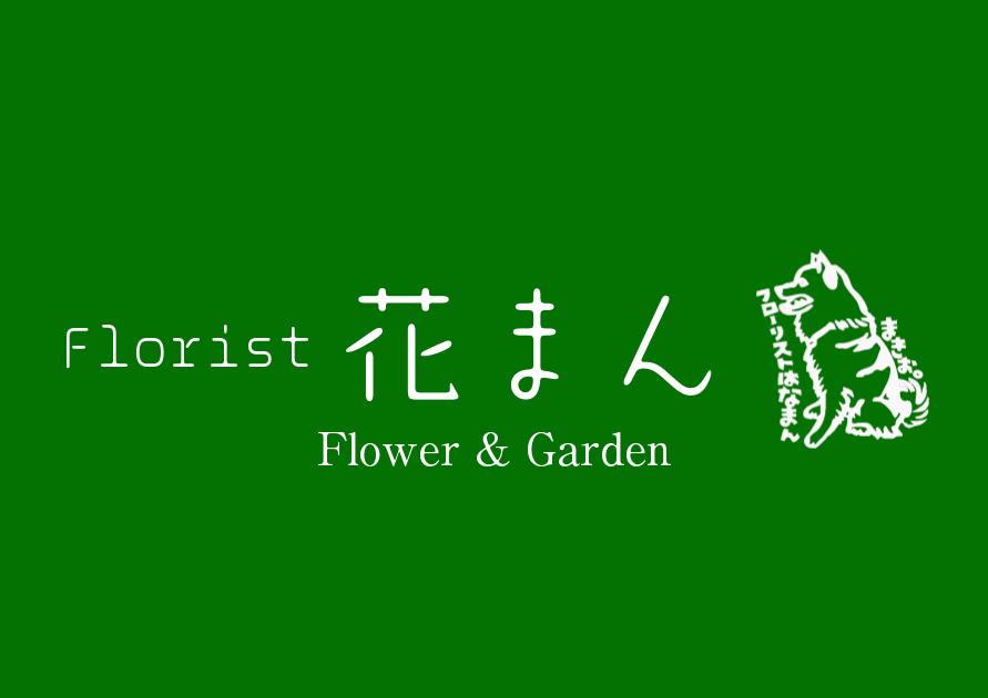 Florist花まん