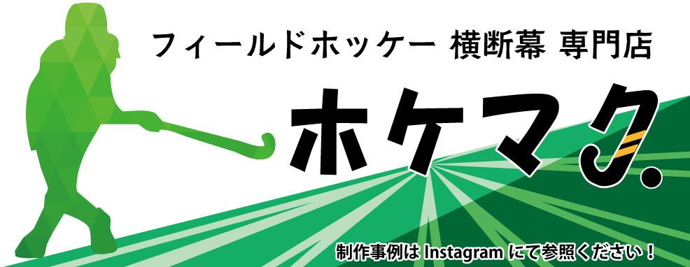 フィールドホッケー 横断幕 専門店【ホケマク】