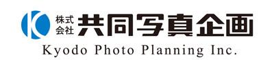 株式会社 共同写真企画