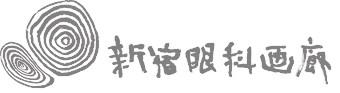 新宿眼科画廊ショップページ