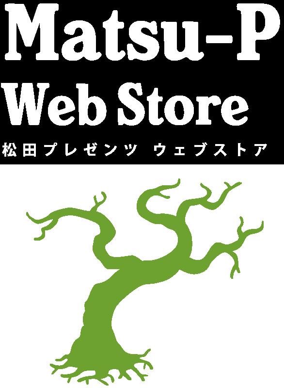 松田プレゼンツWEBストア