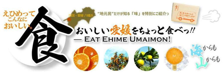 おいしい愛媛をちょっと食べっ!! ― Eat Ehime Umaimon!