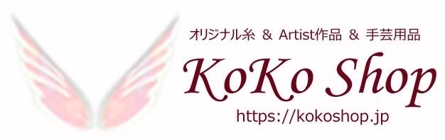 KoKo Shop ~ オリジナル糸 & Artist作品 & 手芸用品 ~