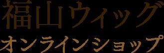 福山ウィッグ|大手ウィッグメーカーの1/3の価格を実現。ウィッグのことなら当店にお任せください。