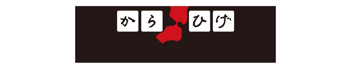からひげオンラインショップ