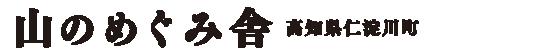 高知・仁淀川町 山のめぐみ舎|池川こんにゃくとお山のもの