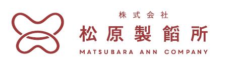 神戸のあんこ屋さん|株式会社松原製餡所