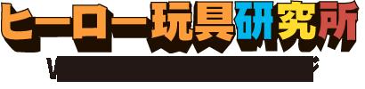 ヒーロー玩具研究所 WEB通販用特設ページ