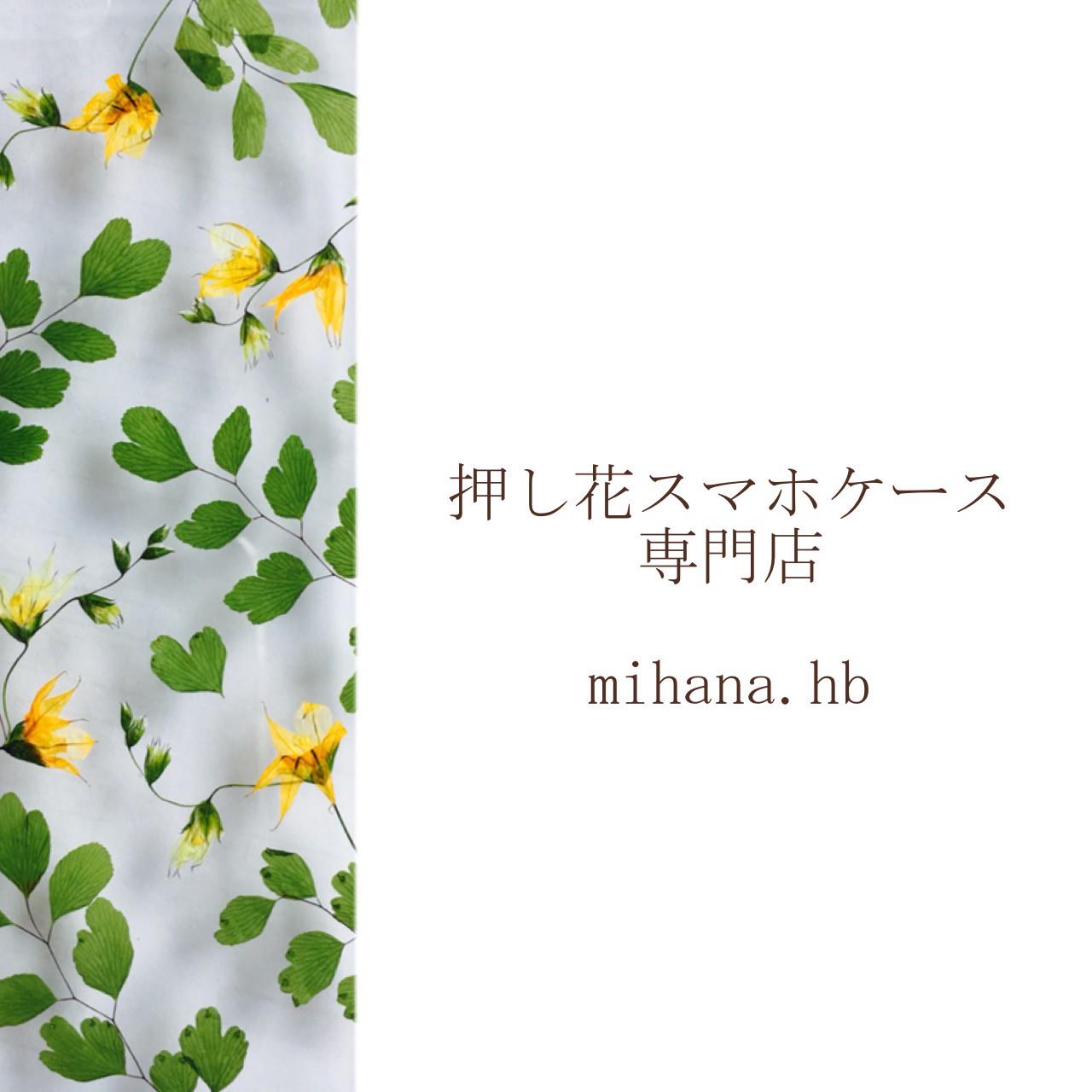 押し花スマホケース専門店 mihana.hb