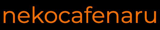 ねこカフェなる |長野の猫カフェ♪