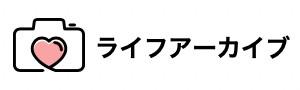 終活・メモリアルムービー|ライフアーカイブ 公式サイト