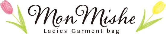 ガーメントバッグ レディース MonMishe モンミッシュ スーツ 衣装収納 出張 演奏会 講演会 日本製