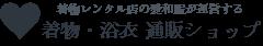 着物レンタル店の愛和服が運営する着物・浴衣通販サイト