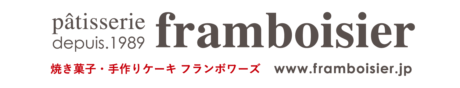 framboisier Web Shop <フランボワーズ>