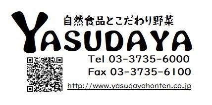 株式会社斉藤商店 安田屋