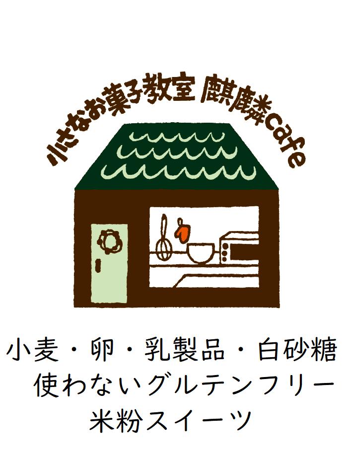 米粉洋菓子 麒麟cafe