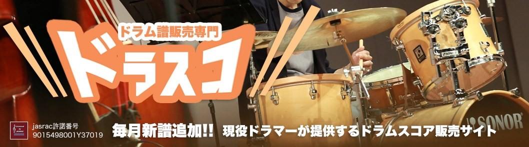 ドラム譜面(ドラム楽譜)販売専門 ドラスコ