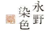京都・永野染色