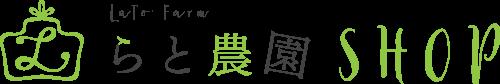 らと農園通販ショップ|熊本県産の野菜や無添加食品の販売