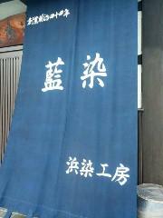 藍染『浜染工房』【長野県・松本市】
