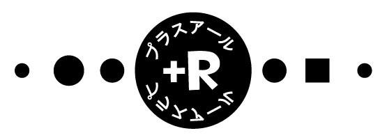 +Rプラスアール