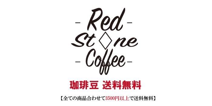 redstonecoffee