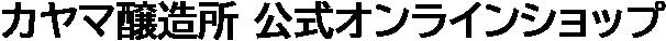 カヤマ醸造所 公式オンラインショップ | 千葉県茂原市発祥の酒蔵「純米発泡濁酒かやま・米麹甘酒あまま・NUTRUITS」