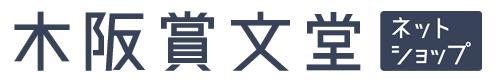 木阪賞文堂