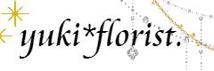 yuki*florist.