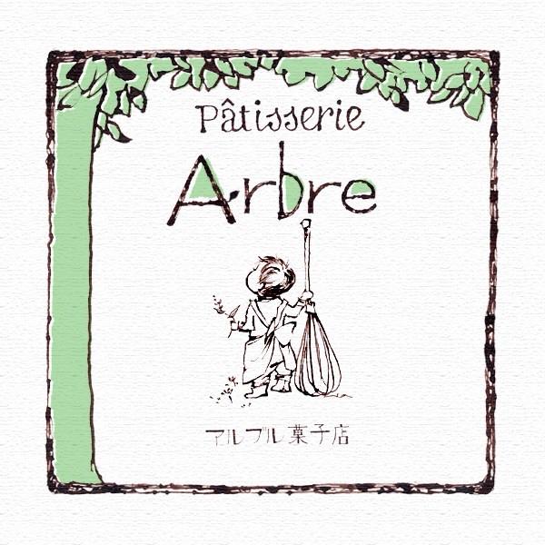アルブル菓子店  焼き菓子Webショップ